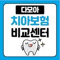 치아보험 보험료계산 - 어린이 치아보험 보장내역 추천상품 치아건강보험 치아 의료보험 순위 icon