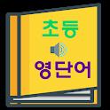 초등 영단어 icon