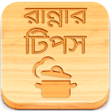 Ranna Recipe Bangla Book Tips icon