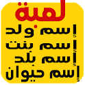 لعبة إسم ولد بنت بلد حيوان icon