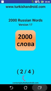 2000 Russian Words (most used)- screenshot thumbnail