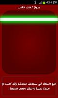 Screenshot of جهاز كشف الكذب - مزحة