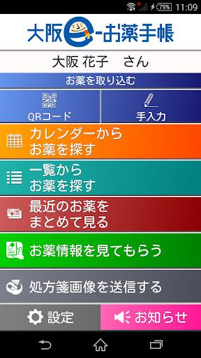 e-お薬手帳