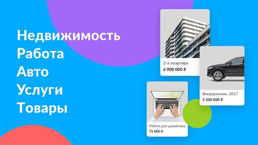 Авито: авто, квартиры, услуги, работа, резюме screenshot 1