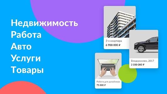 Авито: авто, работа, квартиры, услуги, вещи 68.0