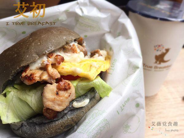 台中文青風早午餐店,假日人多到爆,餐點有多樣選擇的漢堡餡料和竹炭黑皮堡包 || 艾初早餐 I True Breafast