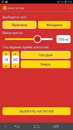 玩健康App|Алкотестер免費|APP試玩