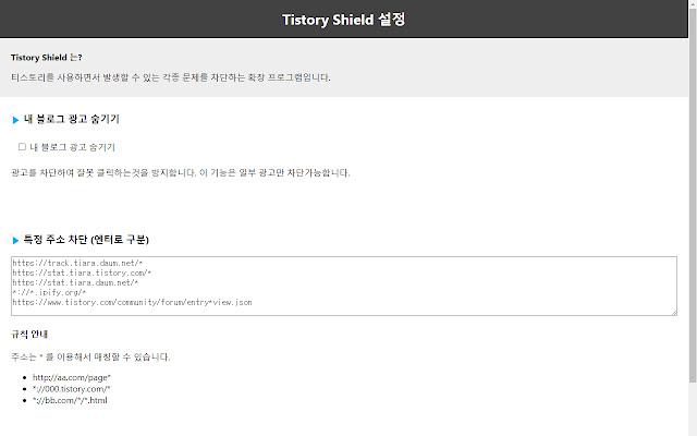 Tistory Shield