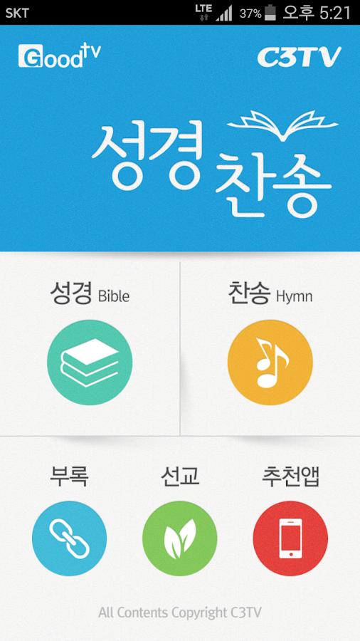 다번역성경찬송- screenshot