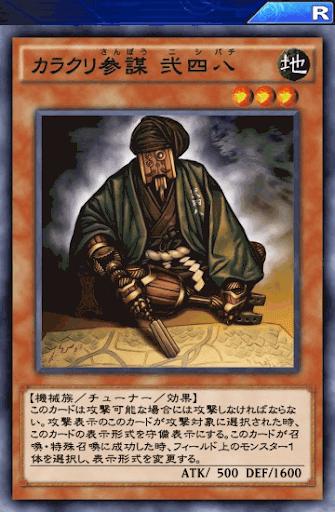 カラクリ参謀弐四八