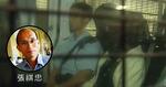【張祺忠涉殺妻】控方指張祺忠聲稱有自殺傾向 要求懲教署特別看管