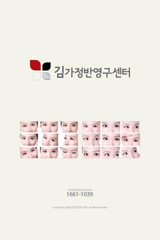 김가정반영구센터