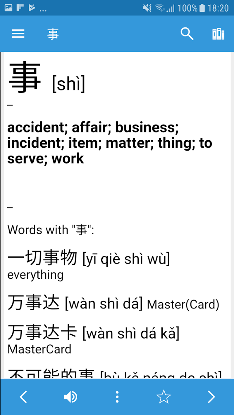 Chinese Dictionary Screenshot 2