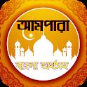 Al quran ampara or আমপারা বাংলা কোরআন icon