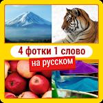 4 фотки 1 слово НА РУССКОМ Icon