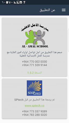 Al-Amal Primary School