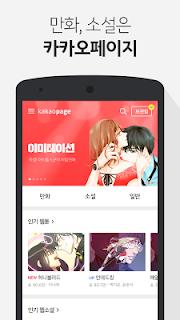 카카오페이지-웹툰,웹소설,만화,무협,로맨스 screenshot 00
