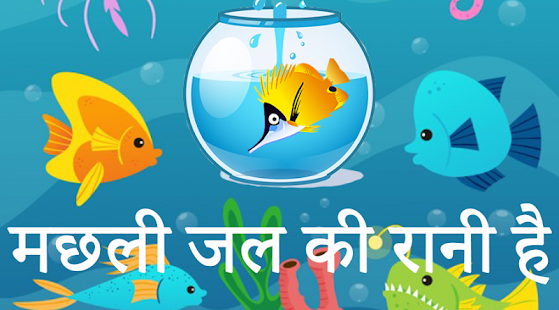 Machli Jal Ki rani Hai-Kids Poem offline - náhled