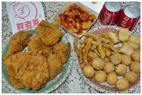 胖老爹美式炸雞-苗栗店