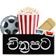 Films Download for PC MAC
