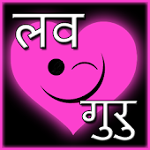 Love Guru (लव गुरु)