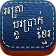 Khmer Excha.. file APK for Gaming PC/PS3/PS4 Smart TV