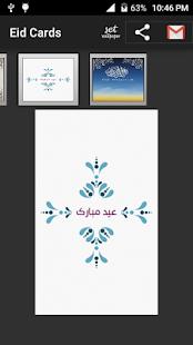 Eid Cards screenshot