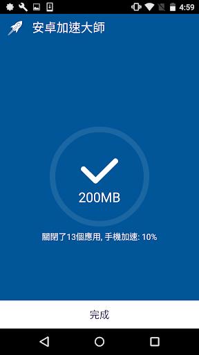 玩免費生產應用APP|下載安卓加速大師 - 清理內存 app不用錢|硬是要APP