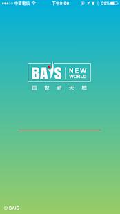 樂遊新天地 BAIS Fun Guide - náhled
