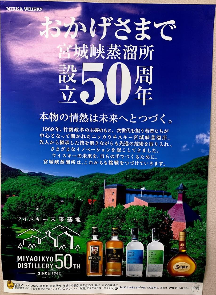 今年で宮城峡蒸溜所設立50周年。