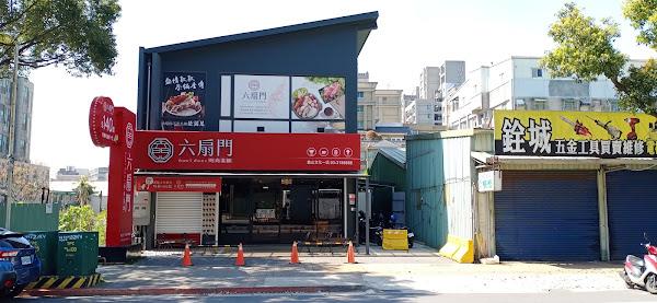 六扇門時尚湯鍋 龜山文化一店