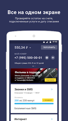 Tinkoff Mobile 1.10 screenshots 2