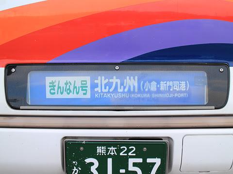 九州産交バス「ぎんなん号」 3157 広川サービスエリアにて その3