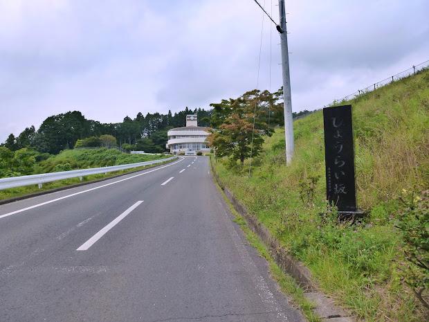 志津川中学校・しょうらい坂
