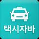 자바 택시 - 기사용 Download on Windows