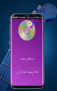 Songs of Salman Hamid - náhled