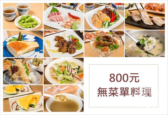 大手町日本料理無菜單料理