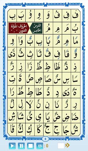 Qaida Norania with sound screenshot 5