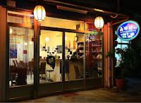 雨田坊餐館