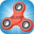 fidget spinner en arabe