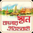 বাংলাদেশ পর্যটন-historical place in bangladesh icon