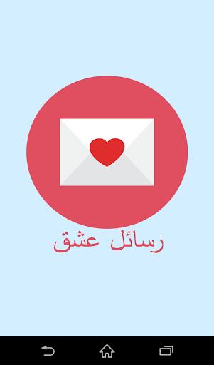 رسائل عشق