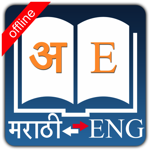 English Marathi Dictionary - Apps on Google Play