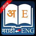 English Marathi Dictionary download