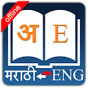 English Marathi Dictionary icon