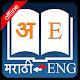 English Marathi Dictionary apk