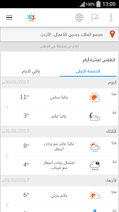 ArabiaWeather- screenshot thumbnail