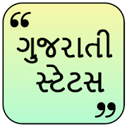 Download Gujarati Status Shayari Love Quotes 2019 Apk Gam8