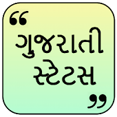 Gujarati Status, Shayari & Love Quotes : 2019