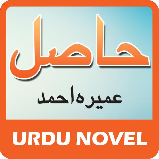 Haasil by Umera Ahmed - Urdu Novel